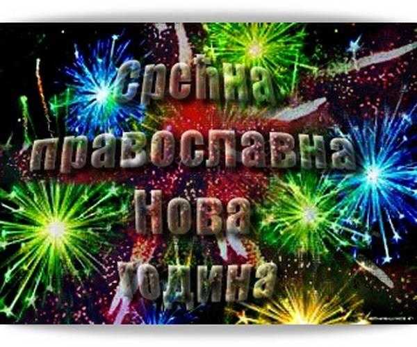 pravoslavna-nova-godina-slike.jpg - 68,07 kB